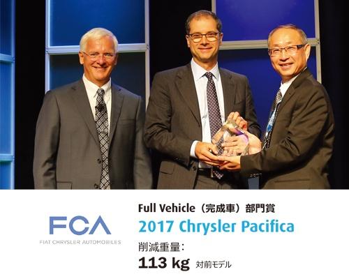 2017年のEnlighten Awardを受賞した2017 Chrysler Pacifica