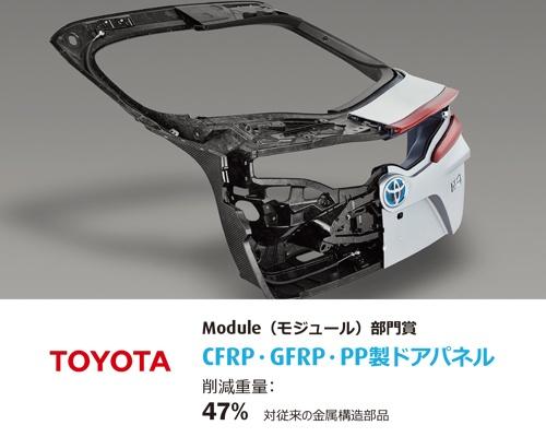 2017年のEnlighten Awardを受賞したトヨタ